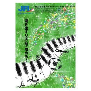 JFL-2020001